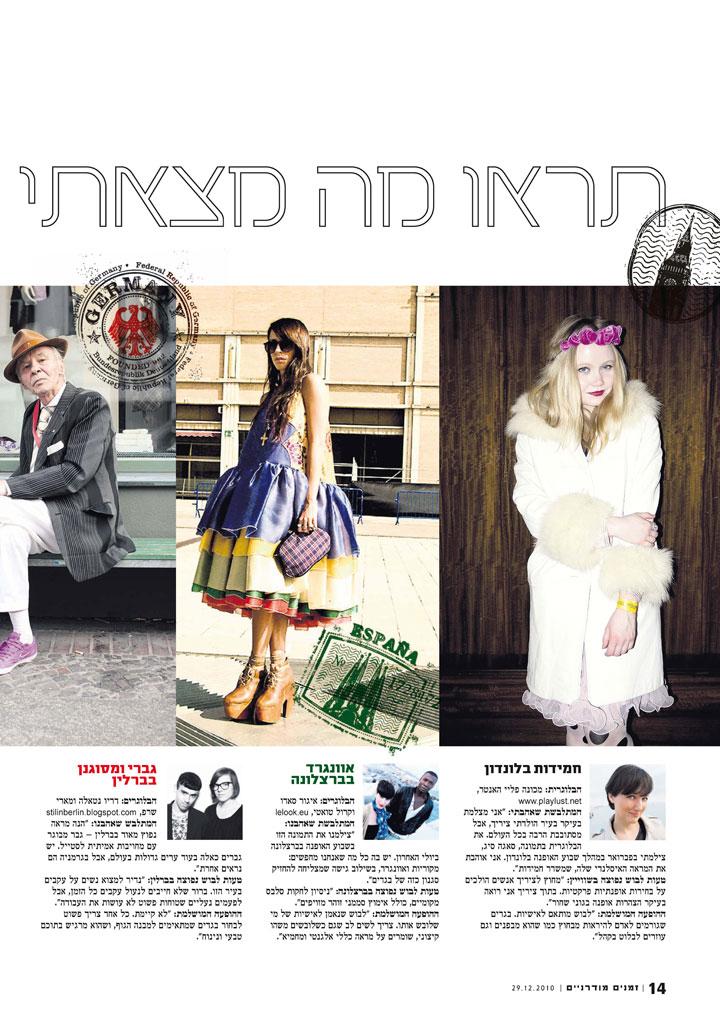LELOOK en el diario israeli Yedioth Aharonot